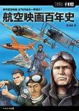 【ミリタリー選書34】航空映画百年史 (傑作航空映画 全76作品を一挙紹介! )
