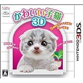 かわいい子猫3D