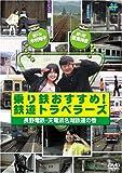 乗り鉄おすすめ!鉄道トラベラーズ 長野電鉄・天竜浜名湖鉄道の巻 [DVD]