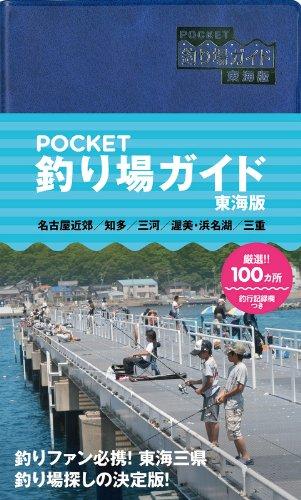 POCKET 釣り場ガイド 東海版