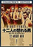 十二人の怒れる男<コレクターズ・エディション>[DVD]