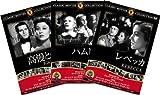 999名作映画DVD3枚パック レベッカ/ハムレット/高慢と偏見 【DVD】HOP-036