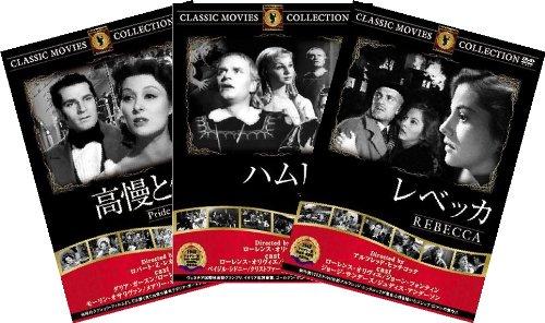 999名作映画DVD3枚パック HOP-036 レベッカ/ハムレット/高慢と偏見 【DVD】
