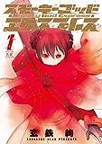 スモーキーゴッドエクスプレス (1) (まんがタイムKRコミックス フォワードシリーズ)