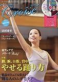 Croise (クロワゼ) Vol.51 2013年 07月号 [雑誌] [雑誌] / 新書館 (刊)