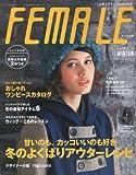 FEMALE (フィーメイル) 2012年 12月号 [雑誌]