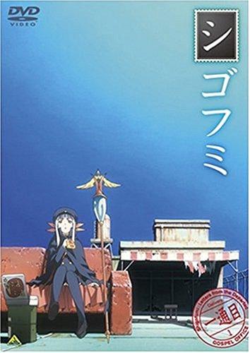 シゴフミ 一通目 [DVD]