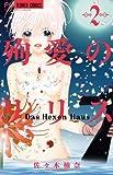 殉愛のリリス~DasHexenHaus~ 2 (フラワーコミックス)
