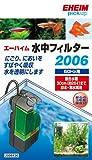 エーハイム 水中フィルター 2006 60HZ