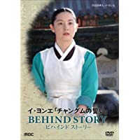 イ・ヨンエ チャングムの誓い BEHIND STORY [DVD]