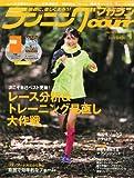 ランニングマガジン courir (クリール) 2014年 1月号