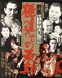 極道たちの最期劇画「ヤクザの死に様」 (コアコミックス 170)