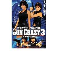 映画パンフレット 「GUN CRAZY3-叛逆者の狂詩曲-/GUN CRAZY4-用心棒の鎮魂歌-」 出演 仲根かすみ/大谷みつほ 加藤夏希/原史奈