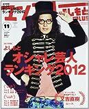 マンスリーよしもとPLUS (プラス) 2012年 11月号 [雑誌]