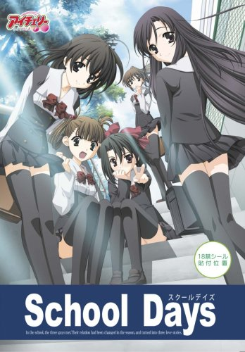 School Days DVDPG