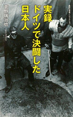 実録 ドイツで決闘した日本人 (集英社新書)