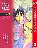 ソムリエ 3 (ヤングジャンプコミックスDIGITAL)