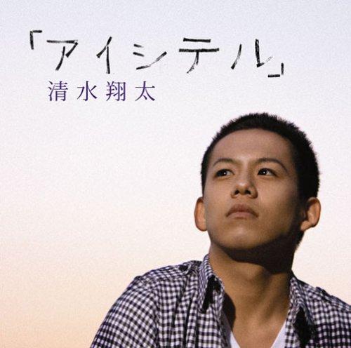 清水翔太の画像 p1_24