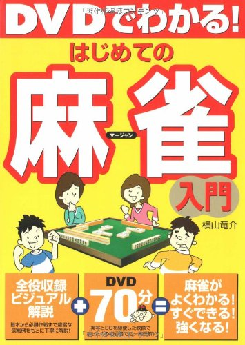 DVDでわかる!はじめての麻雀入門