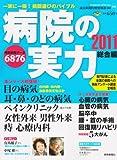 病院の実力 2011 総合編 (YOMIURI SPECIAL 56)