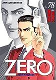 ゼロ 78 THE MAN OF THE CREATION (ジャンプコミックスデラックス)