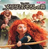 メリダとおそろしの森 (ディズニーブックス) (新ディズニー名作コレクション(雑誌))