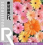 素材辞典[R] 033 バックグラウンド・花と植物
