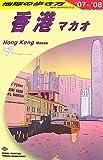 D09 地球の歩き方 香港/マカオ 2007~2008 (地球の歩き方 D 9)