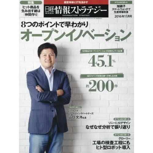 日経情報ストラテジー 2016年 11 月号 [雑誌]