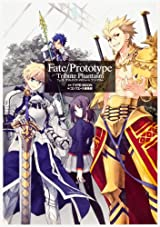 TYPE-MOON「Fate/Prototype Tribute Phantasm」在庫復活