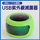 USB紫外線滅菌器(コードレス紫外線滅菌器) EEA-KDX01