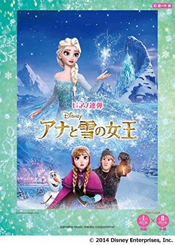 ピアノ連弾 初級×中級 アナと雪の女王