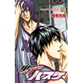 黒子のバスケ 18 (ジャンプコミックス)