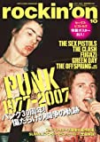 rockin'on (ロッキング・オン) 2007年 10月号 [雑誌]