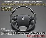 S CREATE(エスクリエイト) ゼロクラウン ロイヤルサルーン GSR180系 黒木目 ガングリップステアリング