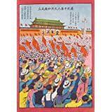 People's Republic of China (Print On Demand)