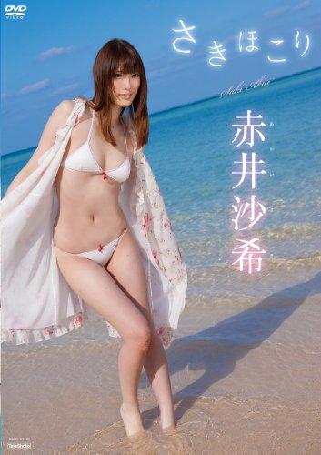 赤井沙希 さきほこり [DVD]