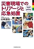 災害現場でのトリアージと応急処置―DVD+book