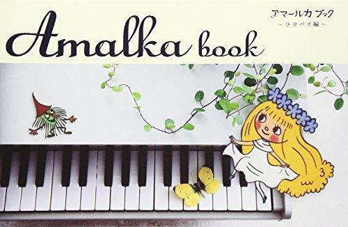 アマールカ ブック~ララバイ編~ [DVD]