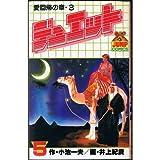 デュエット 5 (ヤングジャンプコミックス)