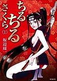 ちるちるさくら 1 (SPコミックス)