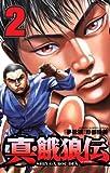 真・餓狼伝 2 (少年チャンピオン・コミックス)
