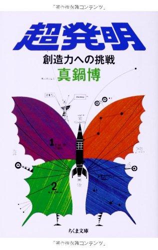 超発明: 創造力への挑戦 (ちくま文庫)