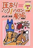 馬なり1ハロン劇場2008春 (アクションコミックス)