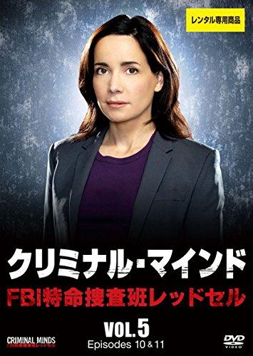 クリミナル・マインド FBI 特命捜査班レッドセル Vol.5