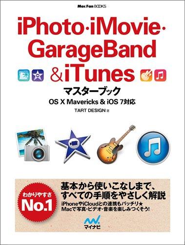 iPhoto・iMovie・GarageBand&iTunesマスターブック OS X Mavericks&iOS 7対応 (Mac Fan BOOKS)