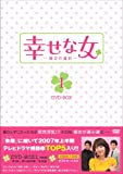 幸せな女-彼女の選択- DVD-BOX1