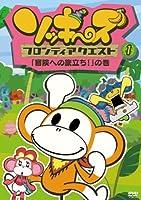 ソッキーズフロンティアクエスト1「冒険への旅立ち!」の巻 [DVD]