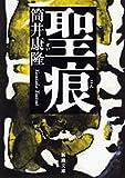 聖痕(新潮文庫)