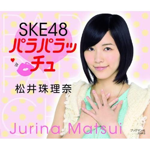 SKE48 パラパラッチュ 松井珠理奈
